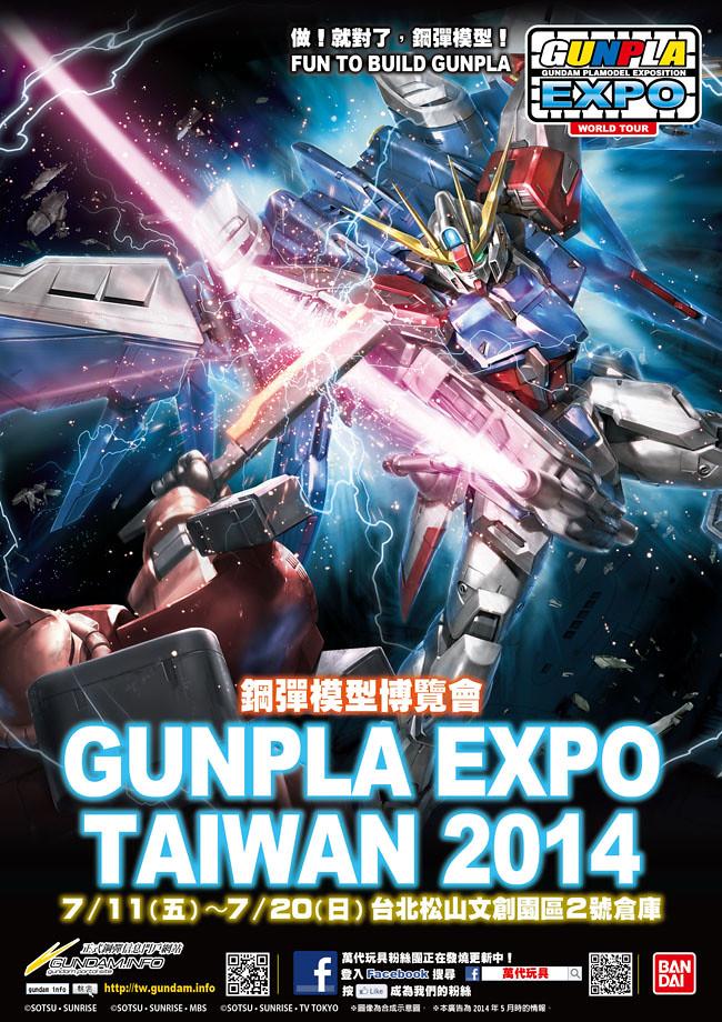 亞洲最強鋼彈盛會!GUNPLA EXPO鋼彈模型博覽會 – TAIWAN 2014