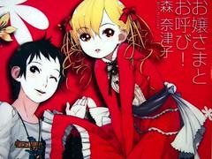 「お嬢さまとお呼び!」:森奈津子