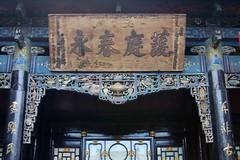 Main building (正房, zhèng fáng)