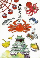 和风物语05大阪漫步 (lyzpostcard) Tags: china japan japanese postcards osaka douban directswap