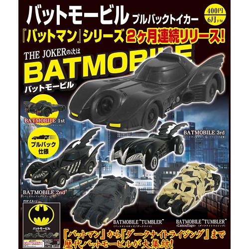 奇譚俱樂部 歷屆蝙蝠車 轉蛋