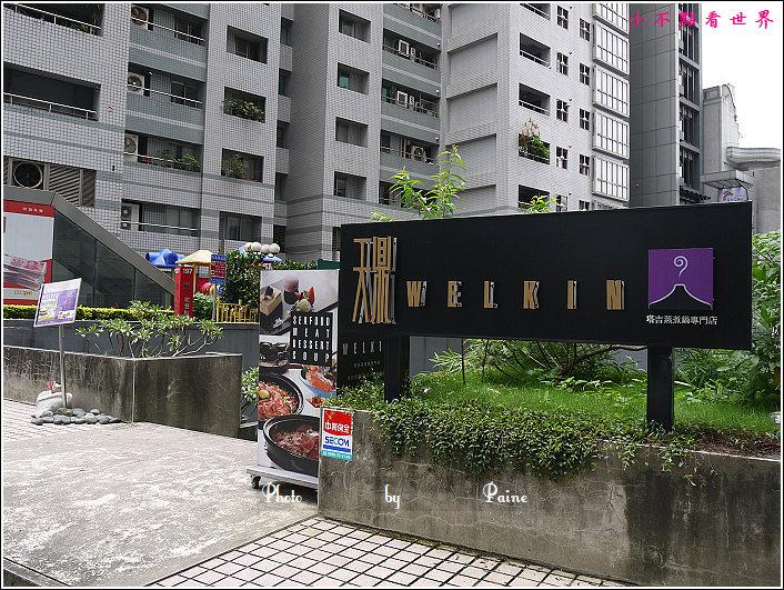 台北 天鼎塔吉蒸煮鍋專門店01.jpg