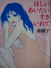 「ほしいあいたいすきいれて」:南綾子 (hoshinosuna bega) Tags: 2005 japan book god 4th award books literature bookcover author today the r18 ineedyourhelpwhetherornot physiologysodonotcomeattheveryleast aftersexasmryoshiiisalsointhefirstattemptbecauseitisgoodatthehebrewssay mryoshiiuscometoseemeevenifthereisnosexbutiknowafterallmryoshiiandiarelookingforeachotheratanyotherthansexbuttwopeoplehavenotseentheothersexwhenyounolongerforsomereasonifiwasimpressedtheselection p6121335 第4回(2005年) r18文学賞受賞 putlikeiwanttoseeiwant minamiayako