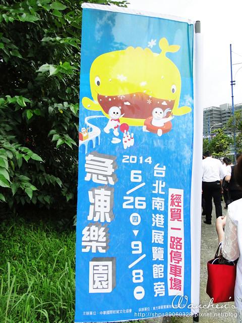 DSC 2014急凍樂園06468