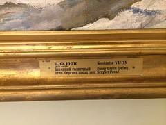 IMG_1915 (Now Idonoa) Tags: saintpetersburg  petersburg  russianmuseum museum