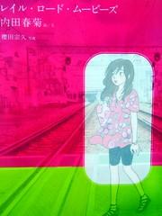 「レイル・ロード・ムービーズ」:内田春菊