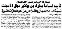 تأييد لسياسة مبارك من مؤتمر عمال الاسمنت (أرشيف مركز معلومات الأمانة ) Tags: مصر السلام مبارك الرئيس مؤتمر قضية عمال حسنى الاسمنت 2yxytdixic0g2yxypniq2yxyssdyudmf2kfzhcdyp9me2kfys9mf2ybyqiat inin2ytysdim2yrysydyrdiz7w