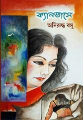 Casvase (Aniruddha Bose) Tags: book novel bose aditi bengali publishers nandini smriti chakraborty aniruddha banerjee