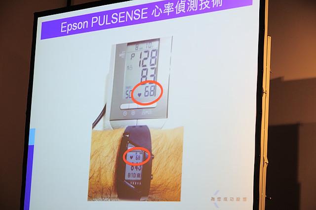 epson-pulsense-exp