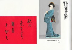 Azuma Odori 1950 019 (cdowney086) Tags: shinbashi 新橋 azumaodori 東をどり tokyo 1950s vintage akinoazumaodori 秋の東をどり geiko geisha 芸者 芸妓 yumi ゆみ