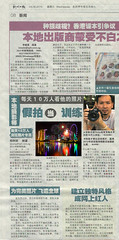 Flickr+Canon and Me had taken another step further (Kenny Teo (zoompict)) Tags: chinesenews kennyteo