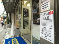 IMG_4367 (digitalbear) Tags: camera apple japan tokyo sigma nakano fujiya sasurau iphone5s sigbra
