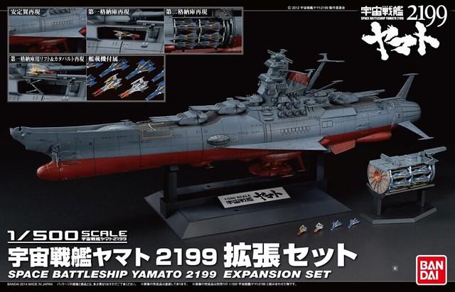宇宙戰艦大和號2199 1/500 比例模型 擴張佩備