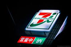 2014_08_28_Drink_and_Click_Tokyo_Colourful_Thursday_053_HD (Nigal Raymond) Tags: japan tokyo harajuku   135mm   100tokyo cooljapan nigalraymond wwwnigalraymondcom 5dmk3 drinkandclick drinkandclicktokyo