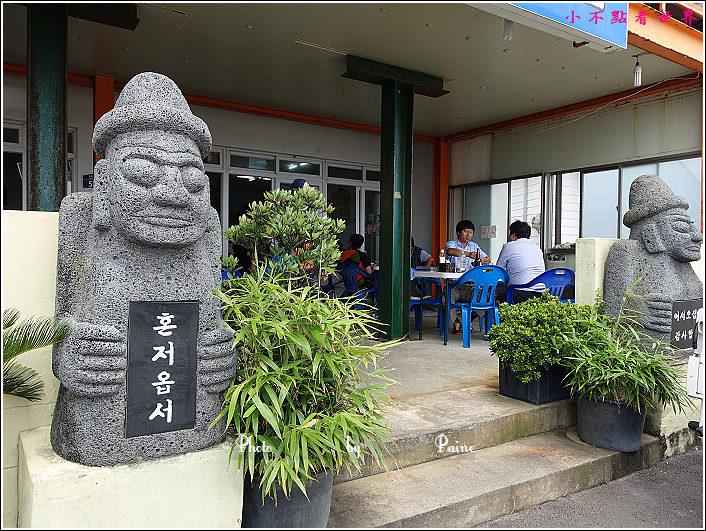 濟州島 石頭爺爺生魚片店 (2).JPG