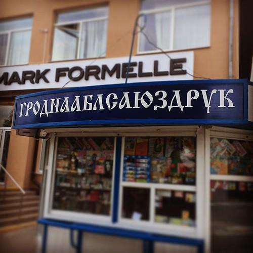 #slonim #newsstand #manylatters #funny #слоним #газетныйкиоск #многобукв #смешно