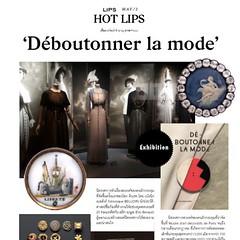 นิทรรศการสวรรค์ของคนรักกระดุมจัดที่กรุงปารีส ถือเป็นนิทรรศการกระดุมแรกของโลก โดยรวบรวมกระดุมสวยตั้งอต่ยุคศตวรรษที่ 18-20 มาไว้ให้ชม ... ติดตามอ่านเรื่องเต็มได้ในคอลัมน์ HOT LIP ฉบับล่าสุด ขอบคุณค้าบบ ❤️