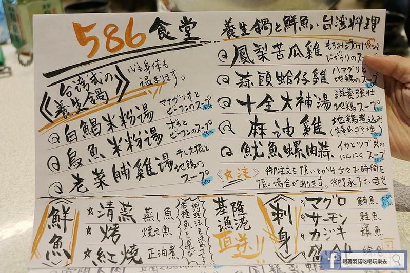 台灣古早味586食堂台菜料理捷運中山國小站22