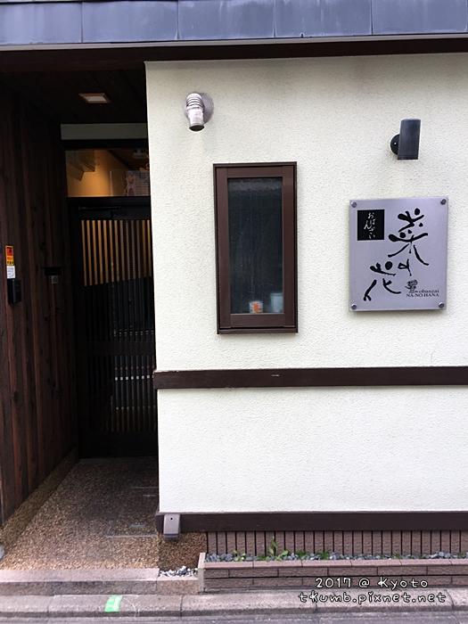 2017 京都馬住宿 (2).JPG