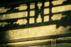 Forbidden City (ah-block ) Tags: china city word text beijing palace forbidden signage   forbiddencity select
