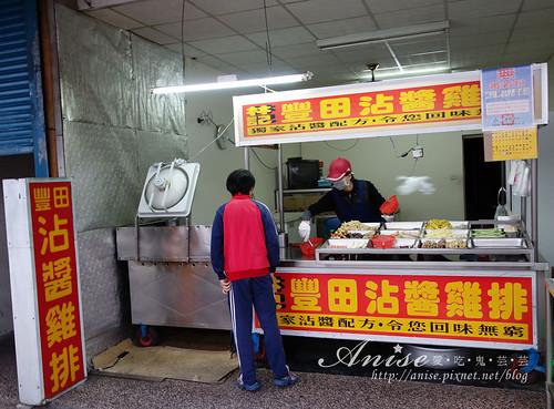 豐田沾醬雞排_003.jpg