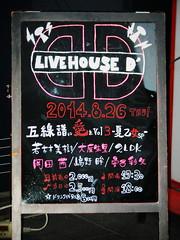 2014-08-26 五線譜に愛を vol.3-夏乙女SP- (LIVE HOUSE D') (IMG_2003)