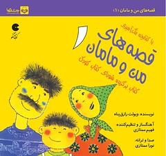 Mano Maman design pre box (novinketabegooya) Tags: مادر پدر قصهشعرترانهکتاب گویاکودکداستان