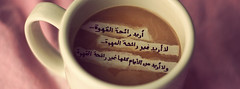 Darwish (kitkatklok) Tags: light coffee poetry poem text arabic mug darwish mahmoud