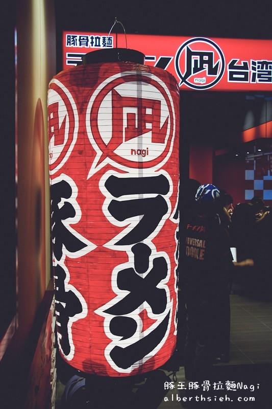 【劍南路站美食】台北中山.豚骨拉麵ラーメン凪Nagi(超濃郁的海鮮櫻花蝦湯底)
