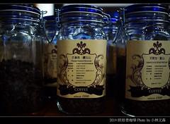 20140829-42 (小林文森) Tags: 咖啡 ep3 2014 大稻埕 順天外科醫院 烘焙者咖啡 17mmf18