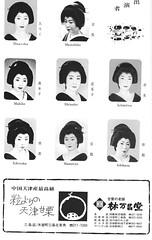 Kamogawa Odori 1988 010 (cdowney086) Tags:   pontocho  geiko hisaroku mamehide makiko shinako ichimitsu ichiwaka ichikazu         mamery