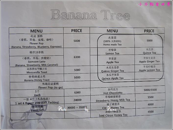 新沙洞banana tree cafe (17).JPG