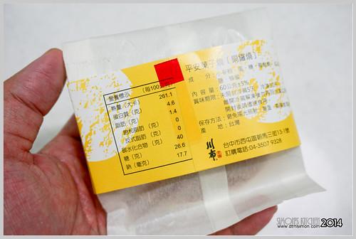 川布蛋糕禮盒07