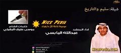 كلمات شيلة سليم والتاريخ عبد الله عبد العالي اليابسي (nicepedia) Tags: 2017 mp3 أغانيأصلية أغنية أغنيةسليموالتاريخ أونلاين إستماع إستماعأغنيةسليموالتاريخ إستماعالأغاني إستماعسليموالتاريخ إستماعشيلات التاريخ السعودية السعوديي العالي الله المطرب المغني المنشد اليابسي تحميل تحميلالأغاني تفاصيلالأغاني تنزيلالشيلات داونلودالأغاني سليم شيلات2017 شيلاتmp3 شيلاتأونلاين شيلاتلايف شيلاتمكتوبة شيلة شيلةسليموالتاريخ عبد عبدالعالي عبدالله فيديوهاتالشيلات كلمات كلماتأغنيةسليموالتاريخ كلماتسليموالتاريخ كلماتشيلةسليموالتاريخ لايف مشاهدة معلوماتالشيلات نشيد يوتيوب يوتيوبشيلات