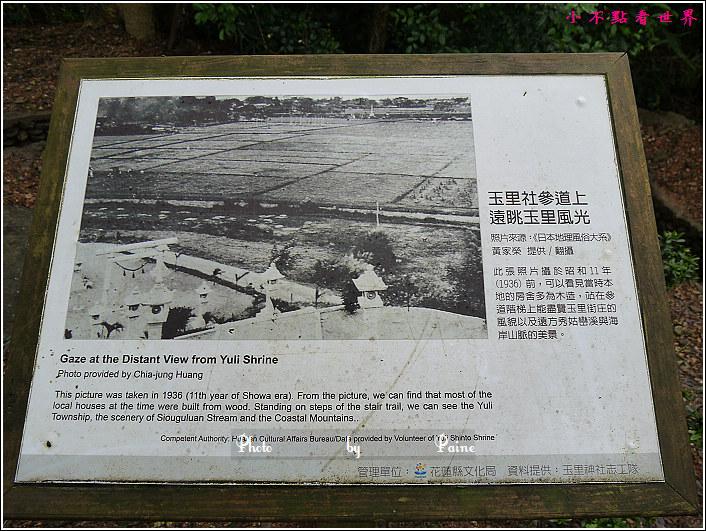 花蓮玉里神社 (7).JPG