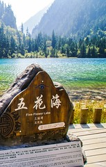 Five-Flower Lake (五花池), (Do not display this photo for any political propaganda. 严禁用此照片为政治宗教服务)