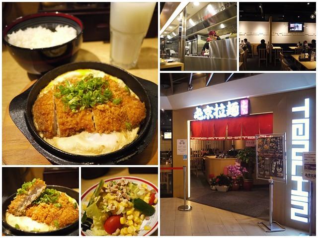 台北車站美食屯京拉麵炸豬排page