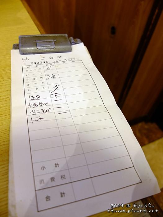博多鐵鍋餃子 (10).jpg