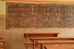 Chalkboard in Math Classroom (Child Scholarship Program) Tags: classroom math chalkboard