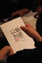 TEDxLujiazui (Lawrence Wang ) Tags: china shanghai    lujiazui tedx tedx tedxlujiazui