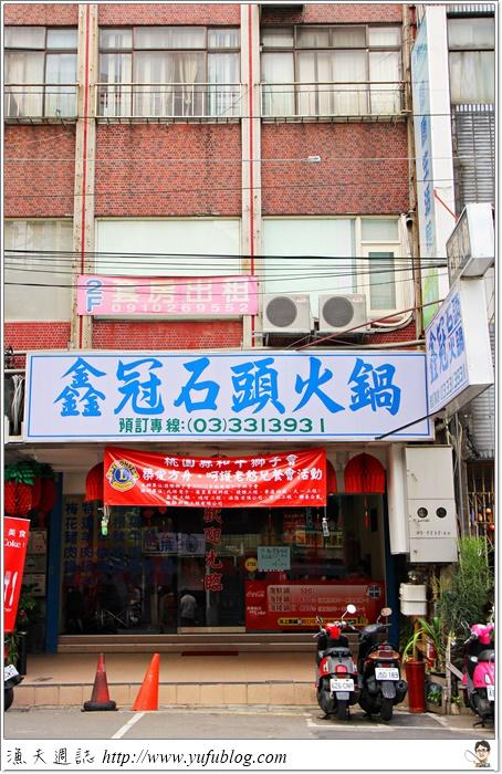 鑫冠 石頭火鍋 獅子會 桃園車站 美食 小吃 方舟 啟智