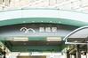 DSC08770 (arieschou) Tags: japan night tokyo 日本 東京 odaiba お台場 台場 おだいば nex6