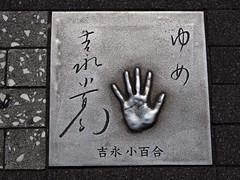 吉永小百合の手形@日比谷シャンテ前
