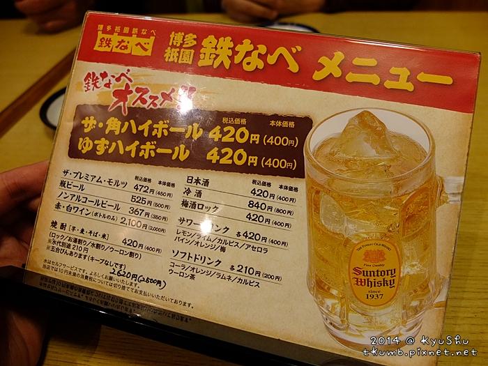 博多鐵鍋餃子 (3).jpg
