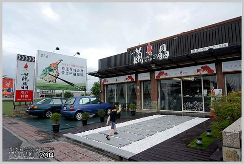 蘭晶心作料理01