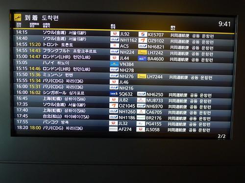 6171accfc5 Flickriver  Photoset  Haneda Airport  by NewbieRunner
