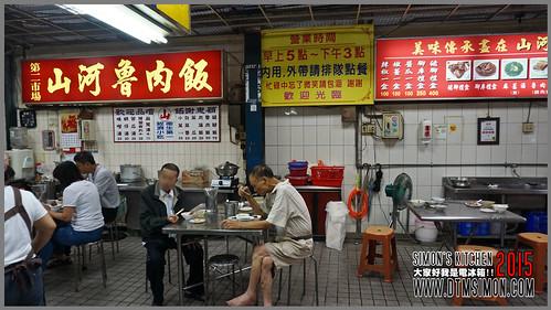 山河魯肉飯302.jpg