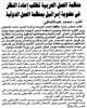 منظمة العمل العربية تطلب اعادة النظر فى عضوية اسرائيل بمنظمة العمل الدولية - (أرشيف مركز معلومات الأمانة ) Tags: العربية الدولية العمل اسرائيل منظمة 2yxzhti42yxyqsdyp9me2lnzhdmeinin2ytyudix2kjzitipic0g2kfys9ix 2kfyptmk2yqgic0g2yxzhti47w