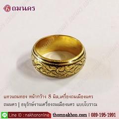 แหวนถมทอง #แหวนถมนคร #nakhonnielloware งานทำมือ ผลิตที่ละชิ้นโดยไม่ซ้ำกัน  แหวนถมทอง 8 มิล. #เครื่องถมเมืองนคร ของแท้ ทำจากเนื้อเงิน 95% #แหวนถมทอง ทาด้วยทองคำแท้ 99.99% สลักลวดลายด้วยมือ แบบโบราณ #เครื่องถมนคร (nakhonnielloware) ที่ #ถมนคร |  www.thomnak