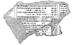King line-art for the fragment of the Dynastic Chronicle, an ancient Mesopotamian work (Historystack) Tags: babylon science historyofiraq assyria history earth 8thcenturybc february26 solarsystem scienceandtechnologies asia nabonassar babylonianchronicles year747bc 740sbc milkyway